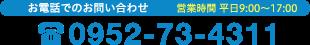 お電話でのお問い合わせ 営業時間 平日9:00〜17:00 0952-73-4311