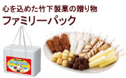心を込めた竹下製菓の贈り物ギフト
