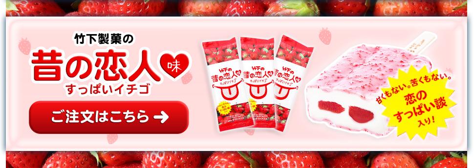 竹下製菓の昔の恋人味すっぱいイチゴ ご注文はこちら