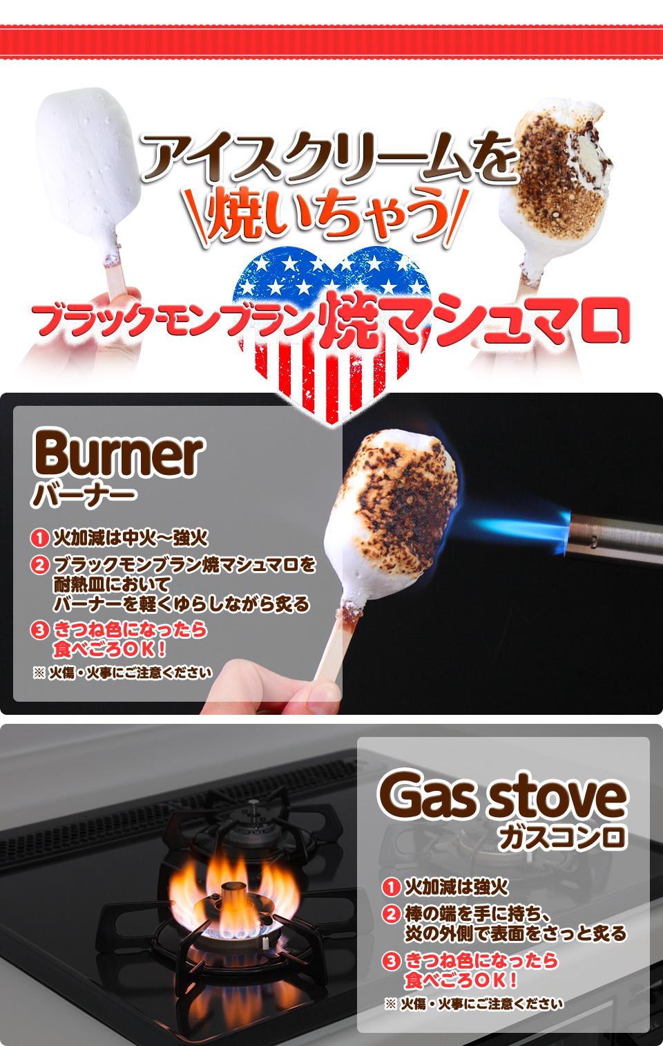 アイスクリームを焼いちゃうブラックモンブラン焼マシュマロ