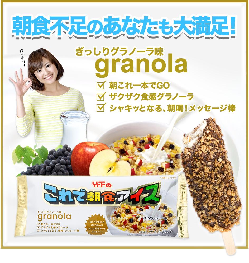 朝食不足のあなたも大満足!ぎっしりグラノーラ味 朝これ一本でGO ザクザク食感グラノーラ シャキッとなる、朝喝!メッセージ棒