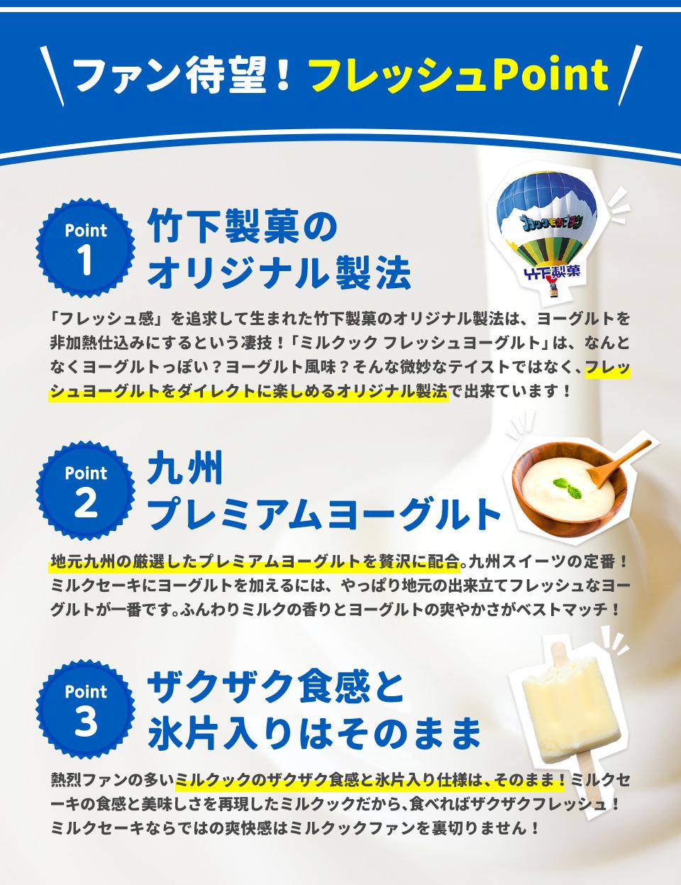 ファン待望!フレッシュ Point 竹下製菓のオリジナル製法 九州プレミアムヨーグルト ザクザク食感と氷片入りはそのまま