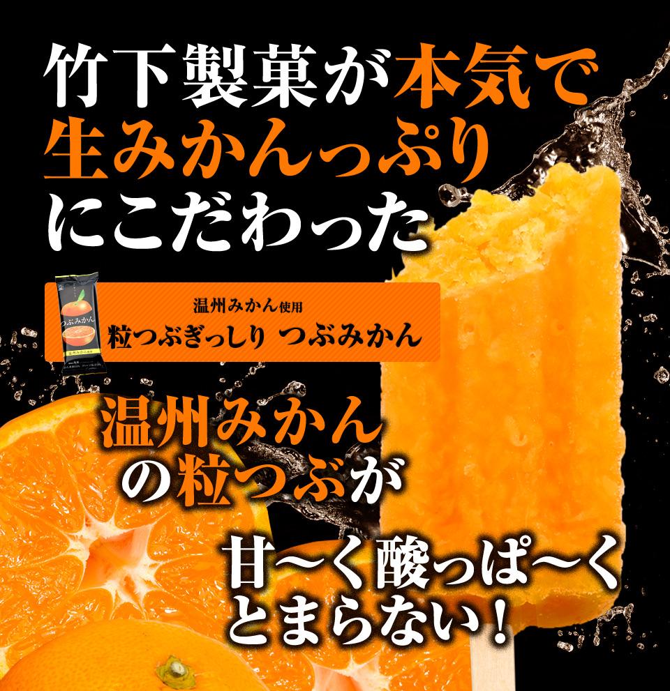 竹下製菓が本気で生みかんっぷりにこだわった温州みかんの粒つぶが甘~く酸っぱ~くとまらない!