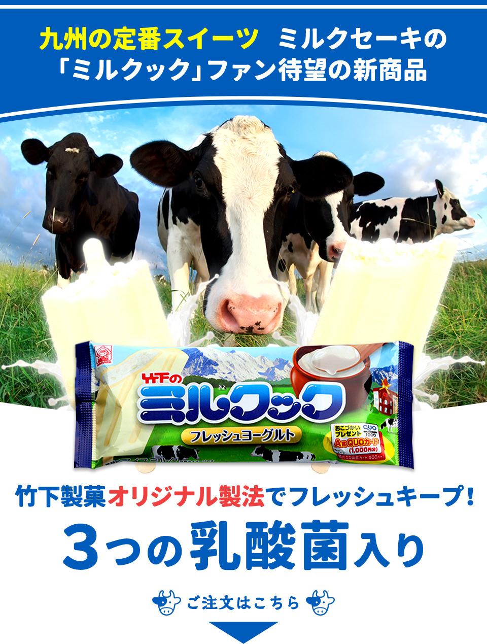 九州の定番スイーツ ミルクセーキの「ミルクック」ファン待望の新商品 竹下製菓オリジナル製法でフレッシュキープ!3つの乳酸菌入り