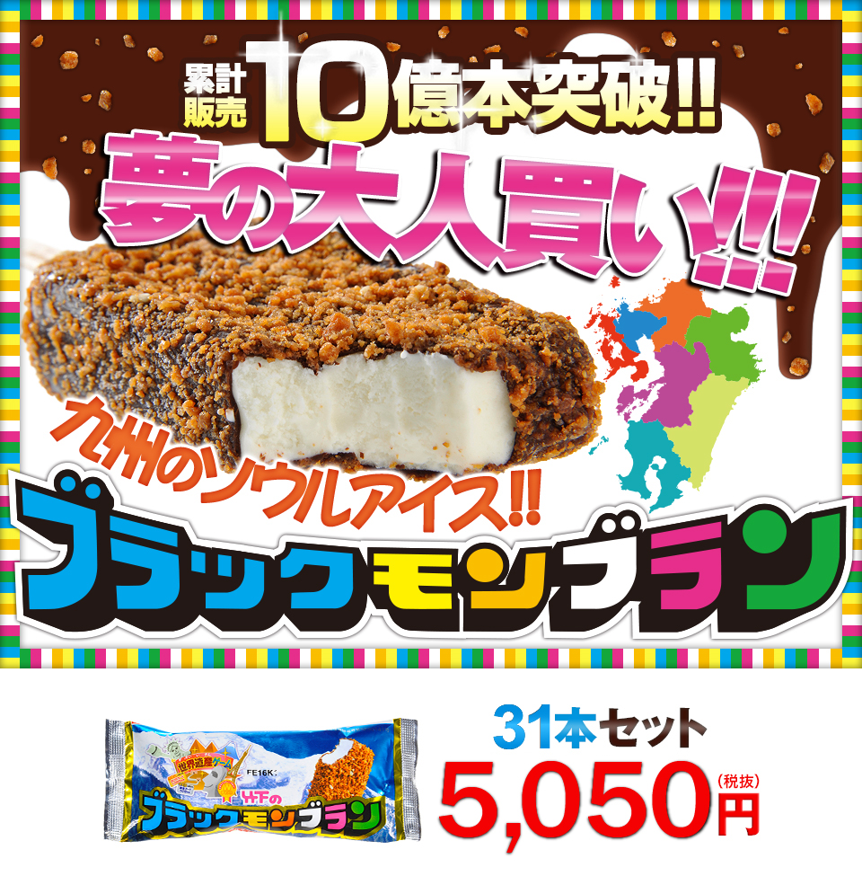 BM31本入5,050円