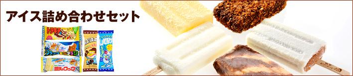 アイス詰め合わせセット