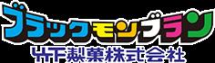 ブラックモンブラン 竹下製菓株式会社