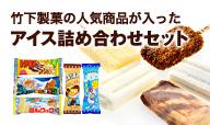 竹下製菓の人気商品が入ったアイス詰め合わせセット