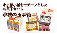 小京都小城をモチーフとしたお菓子セット 小城の玉手箱