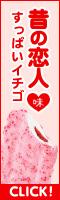 昔の恋人味 〜すっぱいイチゴ〜
