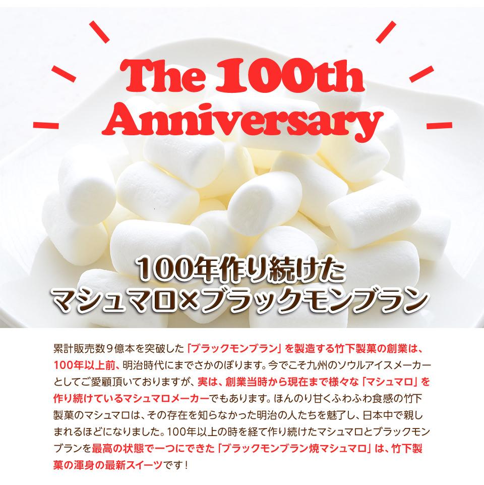 The 100th Anniversary 100年作り続けたマシュマロ×ブラックモンブラン