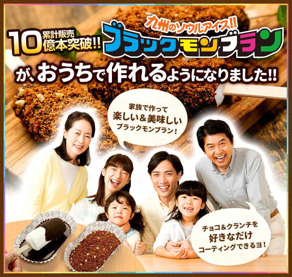 累計販売10億本突破!!九州のソウルアイス!!ブラックモンブランが、おうちで作れるようになりました‼