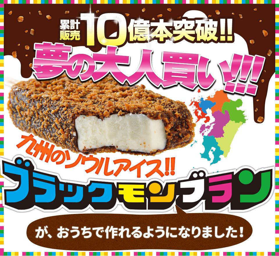 九州のソウルアイス!!が、おうちで作れるようになりました!